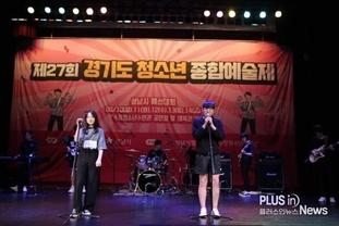 성남시청소년재단, 경기도청소년종합예술제 성남시예선대회 개최