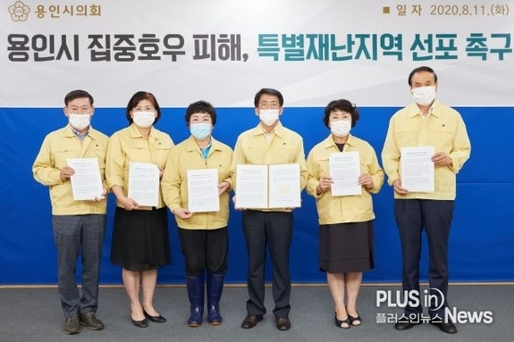 용인시의회, 특별재난지역 선포 촉구 건의문 발표