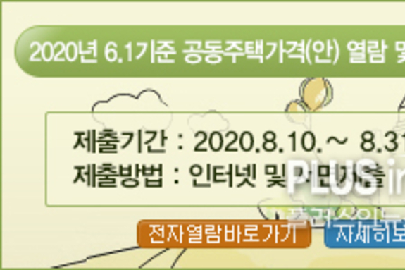 2020년 6월 1일 기준 개별주택가격 열람 및 의견청취 기간 운영