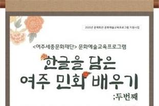 '한글을 담은 여주 민화 배우기 두 번째' 2기 수강생 모집