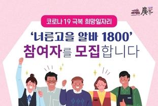 광주시, '너른고을 알바1800' 참여자 추가 모집