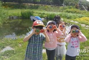 성남시 어린이 생태체험 프로그램 232회 진행