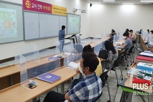 평택시, 고3 교사 대상 진학아카데미 성황리 개최