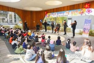 지역시민 구성'의왕 챔버오케스트라', 클래식 놀이터 음악회 개최