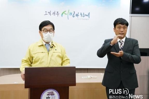광주시, SRC재활병원 집단감염 관련 2차 브리핑