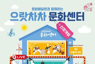 광주시, 온텍트 콘서트 으랏차차 문화센터 공연 진행