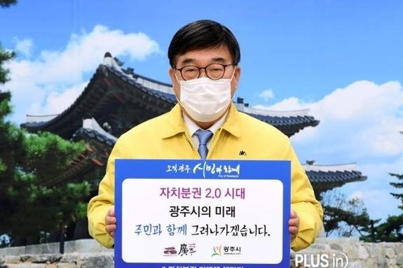 신동헌 광주시장, 자치분권 기대해 챌린지 참여