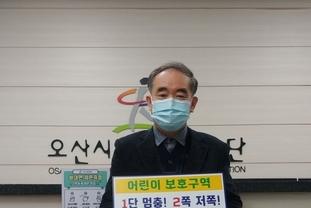 오산시시설관리공단, '어린이 교통안전 릴레이 챌린지' 동참