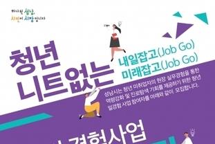 성남시 '청년 일자리 경험사업' 참여자 70명 모집