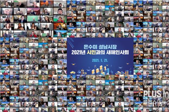 은수미 성남시장 새해인사회 온라인으로 개최
