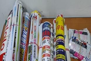 성남시 불법 광고물 수거 시민 보상제 시행