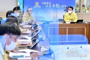 수원시, '코로나19 예방접종 대응 추진단' 구성한다