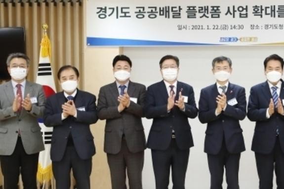 경기도 공공배달 플랫폼'배달특급'도입 협약
