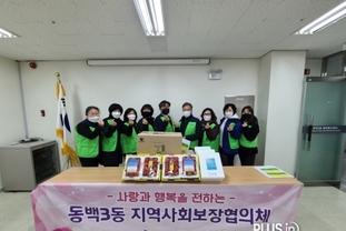 용인시 동백3동, 협의체서 한부모가정에 식료품 전달