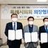김기준 의장, 제2차 특례시의회 의장협의회 회의 참석