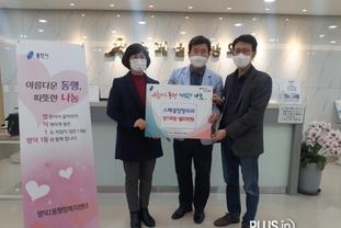 용인시 영덕1동, 관내 한 병원서 흥덕지역아동센터에 정기 후원