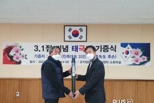 민족대표 33인 이종훈 先生 후손 이주동 광복회 명예회원, 태극기 기증으로 애국심 전달