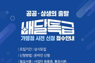 용인시, 공공배달앱 '배달특급'가맹점 모집