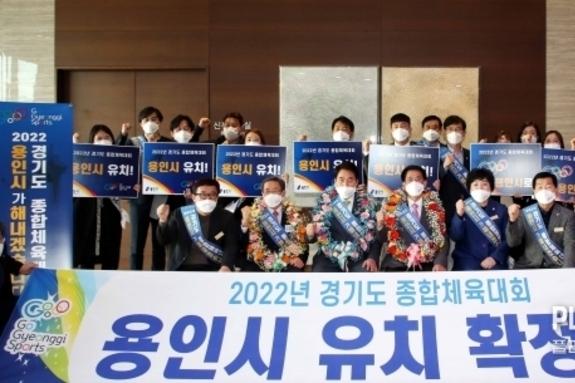 '2022년 제68회 경기도종합체육대회' 용인시 유치 확정