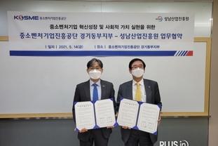 성남산업진흥원-중소·벤처기업진흥공단 경기동부지부 업무협약 체결