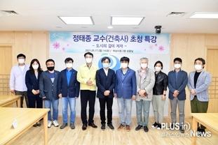 하남시, '도시의깊이' 저자 정태종 교수 초청 강연 개최