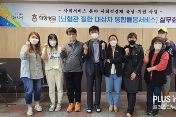 광주시, '뇌혈관질환 대상자 통합돌봄서비스' 사업 실무회의 개최