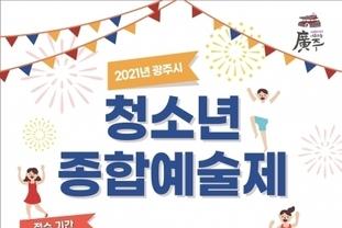 광주시, 2021년 청소년종합예술제 개최