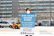 심규순 경기도 의원, '종전선언 촉구'를 위한 1인 릴레이 시위 참여