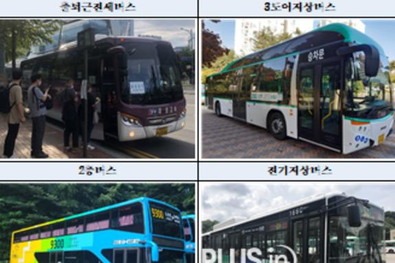 성남형 특화버스 . 이용자 중심의 맞춤형 29개 노선 확대