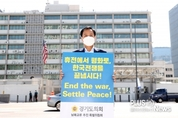 장현국 의장, 21일 종전선언 촉구 1인 시위 동참