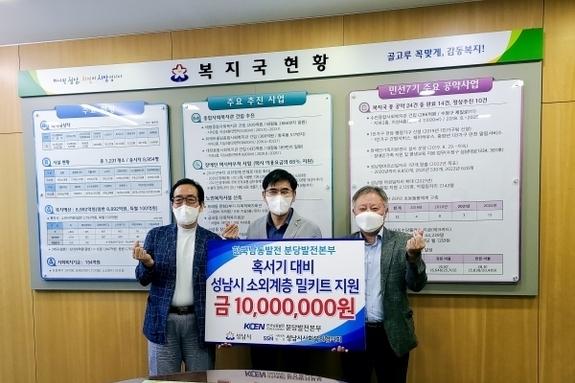 한국남동발전 분당발전본부 1000만원 상당 식품 성남시에 맡겨