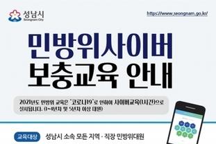성남시 오는 9월 15일까지 민방위 사이버 보충 교육