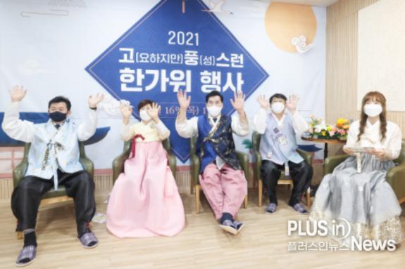 의왕시 아름채, 사랑채노인복지관 온택트(ONTACT) 추석맞이 행사 추진
