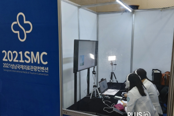 성남시, 코로나 위기를 뜷고 '2021 성남국제의료관광컨벤션' 성황리 폐막