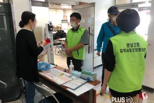광주시 광남2동 지역사회보장협의체, 코로나 상생 국민지원금 근무자 격려