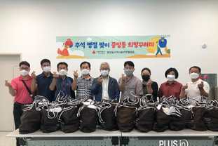 여주시 중앙동, 추석 저소득층 식사 지원 '희망꾸러미' 추진