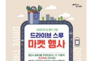 용인시, 로컬푸드 판매 '드라이브 스루 마켓' 개최