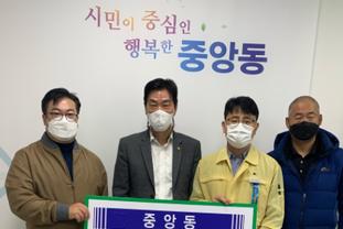 대신중˙고 총동문 장학회, 여주시 중앙동에 마스크 4,000매 기탁