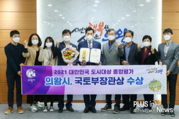 의왕시, '대한민국 도시대상'국토부장관상 수상