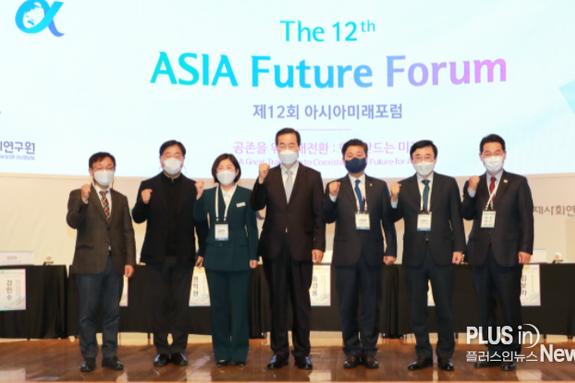 김보라 안성시장, 2021 아시아미래포럼 참석 · 정책사례 발표