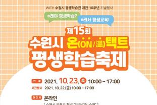 '제15회 수원시 온택트 평생학습축제'23일 개최